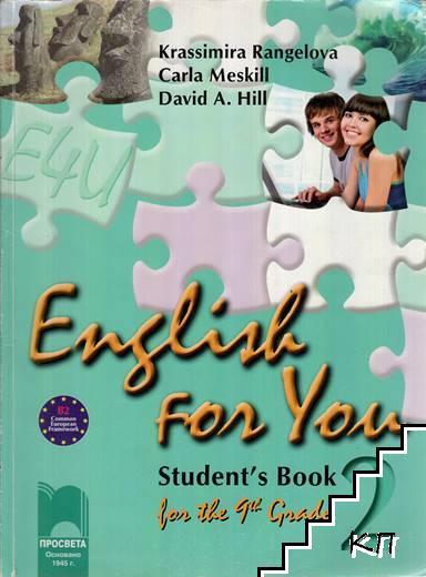 English for You 2. Учебник за 9. клас с интензивно изучаване на английски език