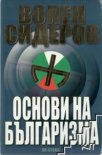 Основи на българизма