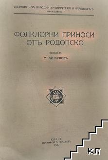 Сборникъ народни умотворения и народописъ. Книга XXXVIII: Фолкорни приноси отъ Родопско