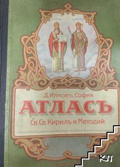 Атласъ. Св. св. Кирилъ и Методий