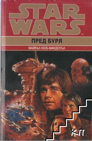 Star Wars. Книга 1: Пред буря