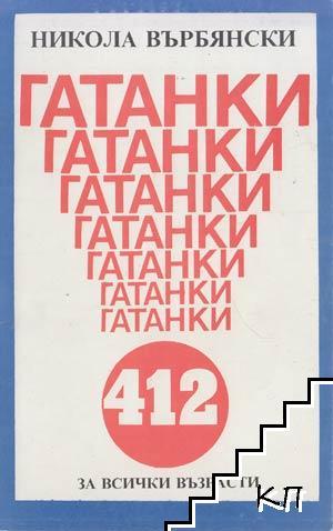 412 гатанки за всички възрасти