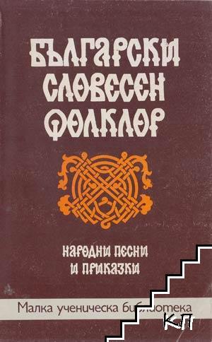 Български словесен фолклор: Народни песни и приказки