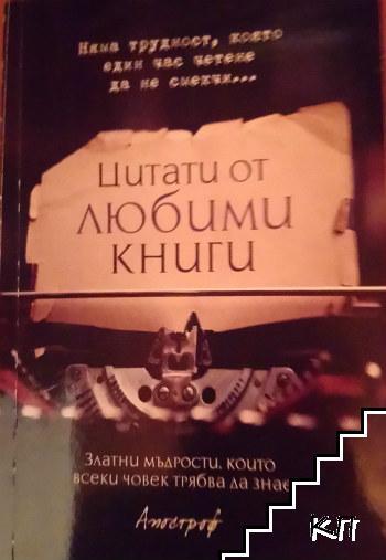 Цитати от любими книги