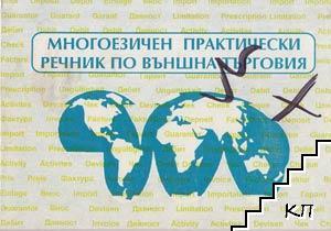 Многоезичен практически речник по външна търговия