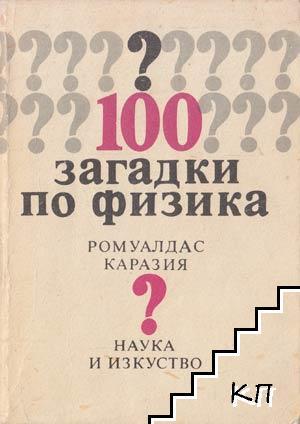 100 загадки по физика