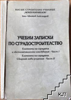 Учебни записки по сградостроителство. Част 1-2