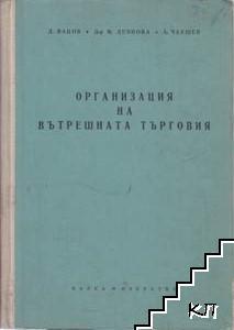 Организация на вътрешната търговия