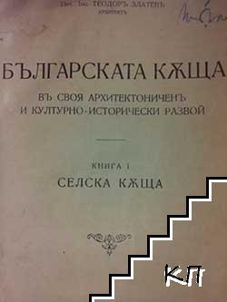 Българската къща въ своя архитектониченъ и културно-исторически развой. Книга 1-2