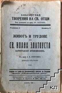 Животъ и трудове на Св. Иоана Зллатоуста