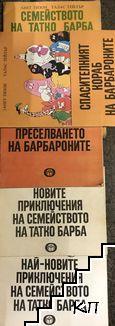 Семейството на татко Барба. Комплект от 5 книги