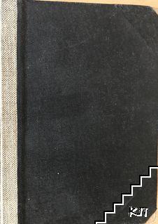 """Банъ Янука / Библиотека """"Велики българи"""". Животописни разкази. Комплект от 16 книги"""