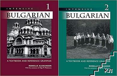 Intensive Bulgarian. Vol. 1-2