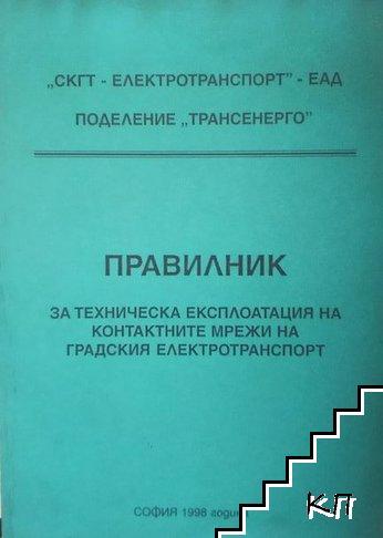 Правилник за техническата експлоатация на контактните мрежи на градския електротранспорт
