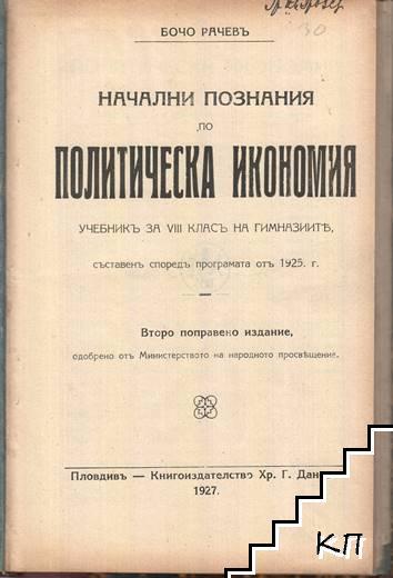 Начални познания по политическа икономия / Политическата и социална криза въ Римската империя въ III в. сл.Хр.