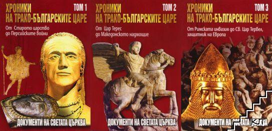 Хроники на трако-българските царе. Том 1-3
