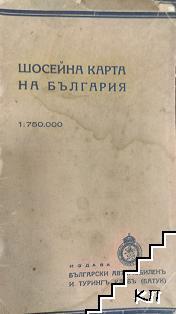 Шосейна карта на България