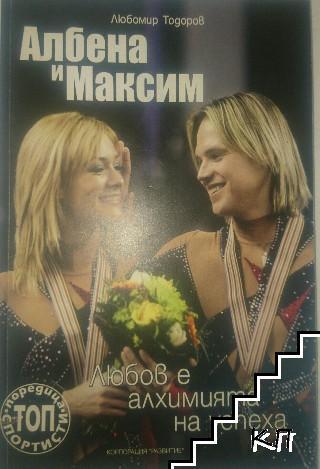 Албена и Максим