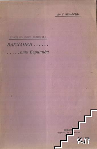 Вакханки