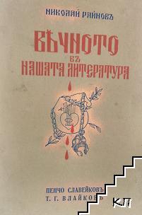 Вечното въ нашата литература. Томъ 5: Пенчо Славейковъ. Т. Г. Влайковъ