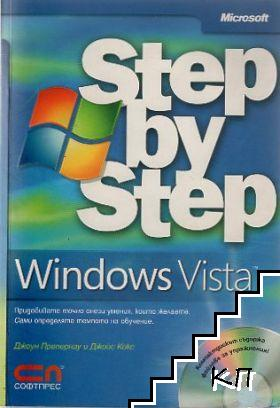 Windows Vista. Step By Step + CD