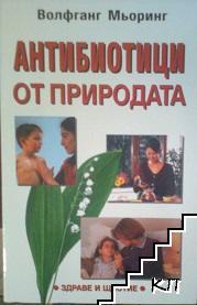Антибиотици от природата