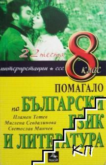 Помагало по български език и литература за 8. клас