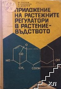 Приложение на растежните регулатори в растениевъдството