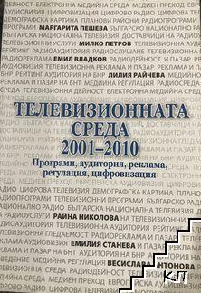 Телевизионната среда 2001-2010