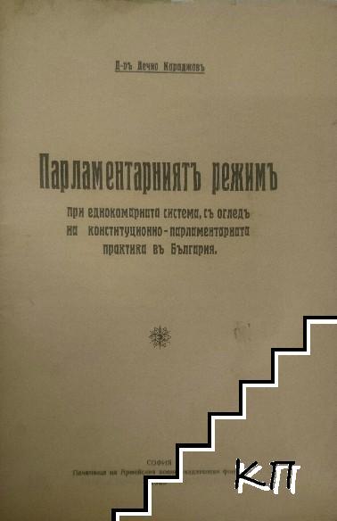 Парламентарният режимъ при еднокамарната система, съ огледъ на конституционно-парламентарната практика въ България