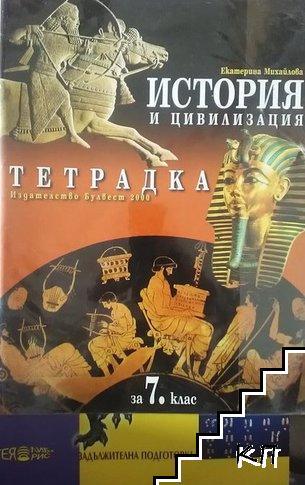 История и цивилизация за 7. клас. Тетрадка