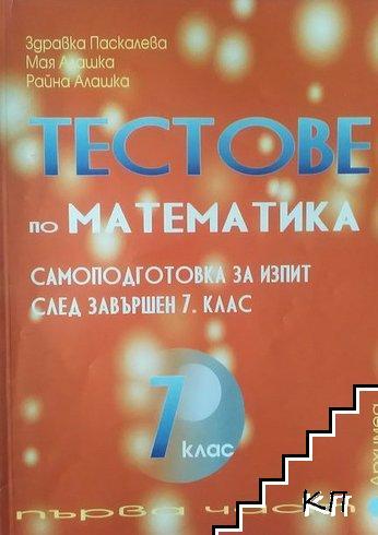 Тестове по математика. Самоподготовка за изпит след завършен 7. клас. Част 1