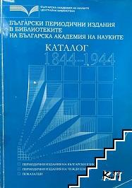 Български периодични издания в библиотеките на Българска Академия на Науките. Каталог 1844-1944