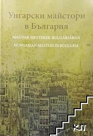 Унгарски майстори в България