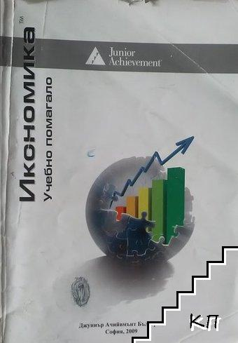 Икономика. Учебно помагало