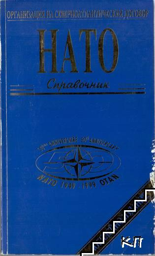 НАТО. Справочник