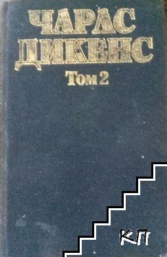 Избрани творби в пет тома. Том 2: Приключенията на Оливър Туист. Големите надежди