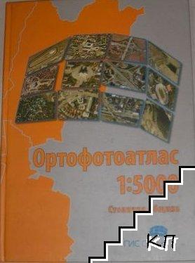 Ортофотоатлас на Столична община