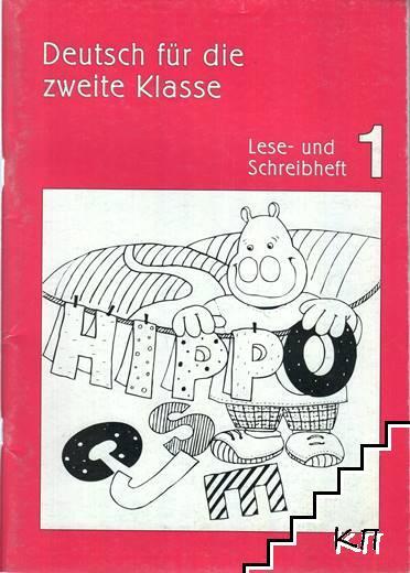 Hippo. Deutsch für die vierte Klasse. Lese- und Schreibheft 1