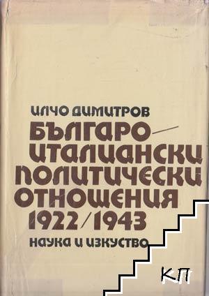 Българо-италиански политически отношения 1922-1943