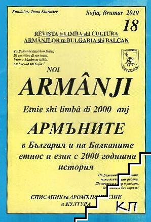 Армъните в България и на Балканите. Бр. 18 / 2010