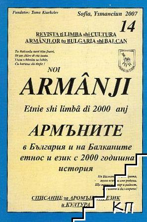 Армъните в България и на Балканите. Бр. 14 / 2010