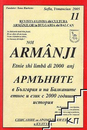 Армъните в България и на Балканите. Бр. 11 / 2005