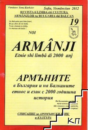 Армъните в България и на Балканите. Бр. 19 / 2012