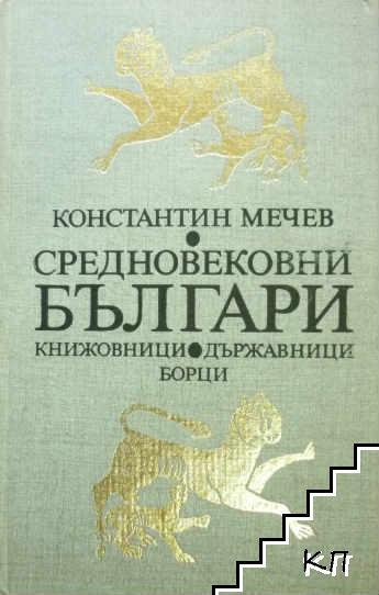 Средновековни българи