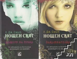 Нощен свят. Книга 2-3