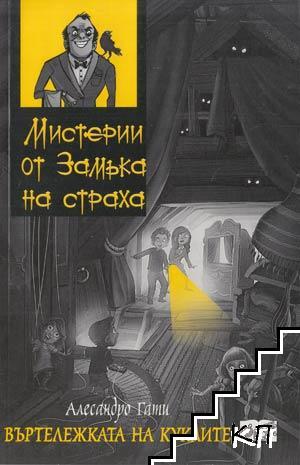 Мистерии от Замъка на страха: Въртележката на куклите