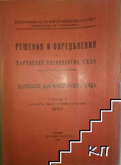 Решения и определения на Върховния касационенъ съдъ. Томъ 2: Априлъ, май, юний, юлий 1937