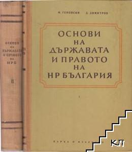 Основи на държавата и правото на НР България. Част 1-2