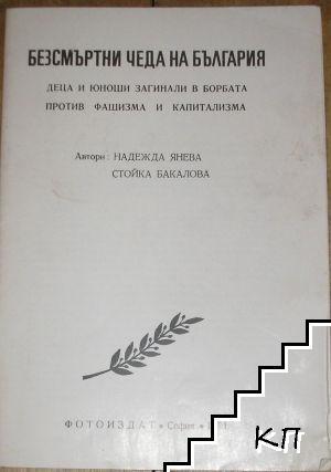 Безсмъртни чеда на България